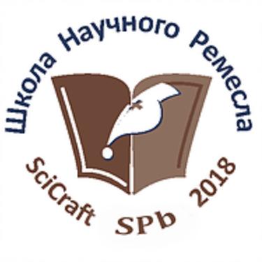 Школа Научного Ремесла Санкт-Петербург